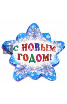 Комплект новогодних пожеланий, 10 шт. (КМ-6838) Сфера