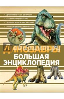 Динозавры. Большая энциклопедия рисуем 50 динозавров и других доисторических