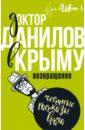 Доктор Данилов в Крыму: возвращение, Шляхов Андрей Левонович