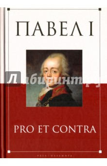 Павел I. Pro et contra