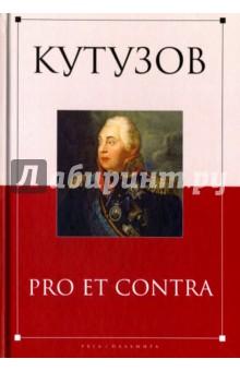 Кутузов. Pro et contra на книжном посту воспоминания записки документы