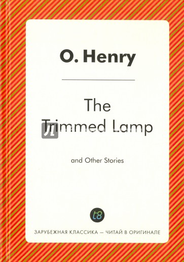 Горящий светильник=The Trimmed Lamp and Other, О. Генри