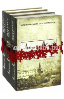 Обложка книги Дети Арбата. Трилогия. Комплект из 3-х книг