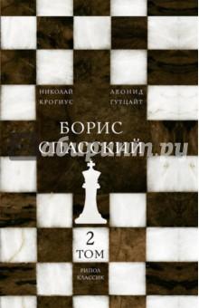 Борис Спасский. Том 2