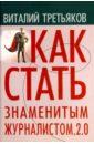 Как стать знаменитым журналистом 2.0, Третьяков Виталий Товиевич