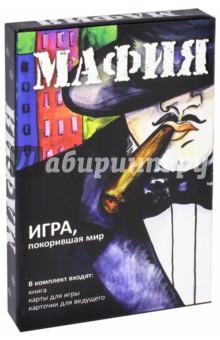 Мафия. Обновленное издание santeri ультра сидение