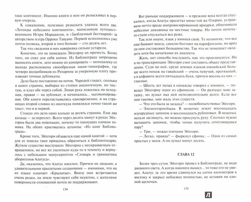Иллюстрация 1 из 10 для Арифмоман 2. В небесах - Александр Рудазов   Лабиринт - книги. Источник: Лабиринт