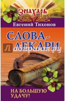 Слова-лекари на большую удачу! слова лекари большая секретная книга славянских знахарей