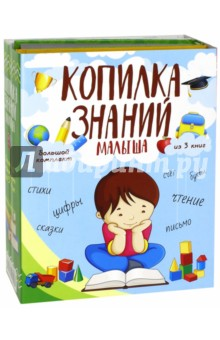 Копилка знаний малыша. Комплект из 3-х книг серия моя первая книга комплект из 3 книг
