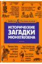 Исторические загадки барона Мюнхгаузена, Первушина Елена Владимировна