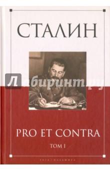 Сталин: pro et contra. Том 1 пьесы советских писателей том 11