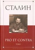 Сталин: pro et contra. Том 1