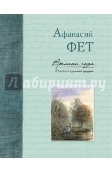 Времена года в картинах русской природы. Фет А. А.