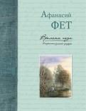 Времена года в картинах русской природы. Фет А.А.