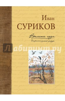 Купить Времена года в картинах русской природ. Суриков И. З., Эксмо, Отечественная поэзия для детей