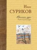 Времена года в картинах русской природ. Суриков И. З.