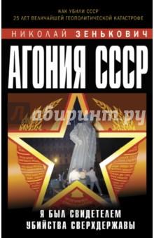Агония СССР. Я был свидетелем убийства Сверхдержавы книги эксмо я телепат сталина