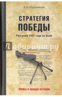 Стратегия победы. Разгрома 1941 года не было савицкий г яростный поход танковый ад 1941 года