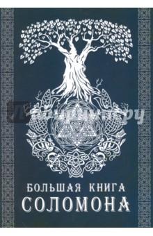 Большая книга Соломона бологова в большая книга знаний