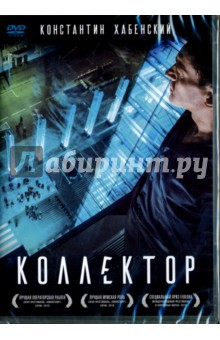 Коллектор (DVD)