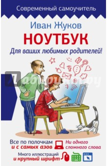 Ноутбук для ваших любимых родителей как продать ноутбук в молодогвардейске