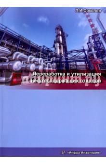 Переработка и утилизация нефтесодержащих отходов. Монография комлев и ковыль