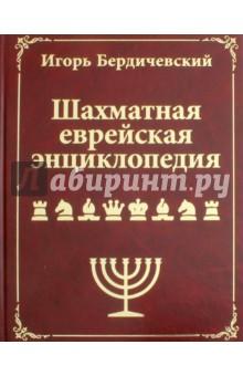 Шахматная еврейская энциклопедия еврейская энциклопедия брокгауз и ефрон версия 10 0