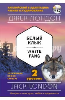 Белый Клык. 2-й уровень (+CD) английский без проблем средний уровень книга cd аудиокурс
