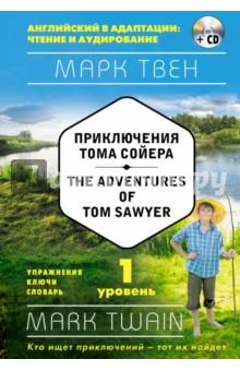 Приключения Тома Сойера. 1-й уровень (+CD) английский без проблем средний уровень книга cd аудиокурс