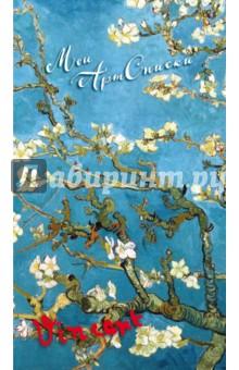 Блокнот Мои АртСп��ски. Ван Гог. Цветущие ветки миндаля, А5- блокнот в пластиковой обложке ван гог цветущие ветки миндаля формат малый 64 страницы