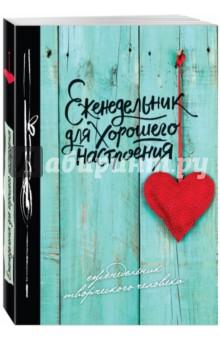 Еженедельник для хорошего настроения. с блокноты эксмо дневник хорошего настроения для двоих крафт