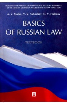 Basic of Russian Law. Textbook understanding the basics of planning
