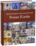 Архитектурное наследие России. Книга 8. Роман Клейн