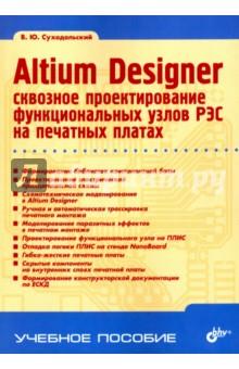 Altium Designer. Сквозное проектирование функциональных узлов РЭС на печатных платах в ю суходольский altium designer сквозное проектирование функциональных узлов рэс на печатных платах 2 е издание