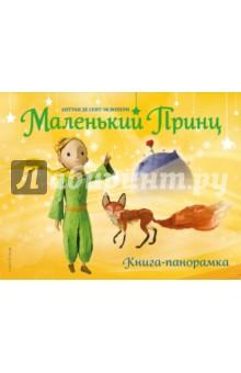 Маленький принц. Книга-панорамка книги эксмо тайная книга