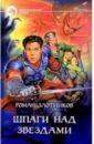 обложка электронной книги Шпаги над звездами