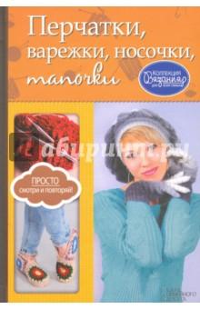 Перчатки, варежки, носочки, тапочки пинетки митенки pigeon la388