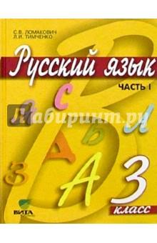 Русский язык. Учебник для 3 класса начальной школы. В 2-х частях. Часть 1. ФГОС
