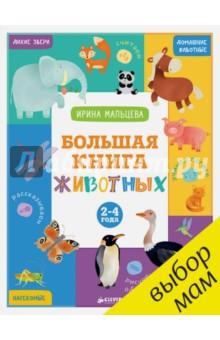 Большая книга животных. 2-4 года рейд к ред все о животных
