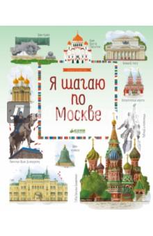 Я шагаю по Москве авто навигатор в москве 10ка лучших
