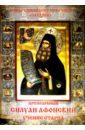 Преподобный Силуан Афонский. Учение старца