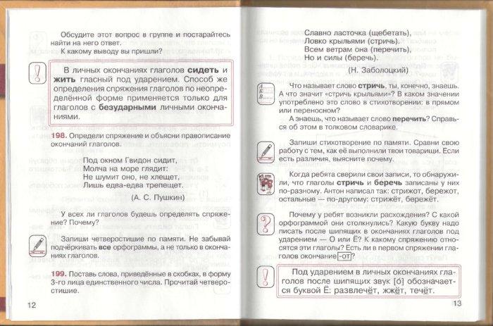 гдз по русскому языку 3 класс даувальдер никишкова