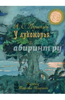 Пушкин Александр Сергеевич » У лукоморья