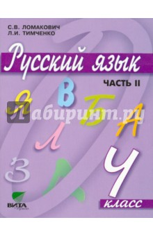Русский язык. Учебник для 4 класса начальной школы. В 2-х частях. Часть 2. ФГОС