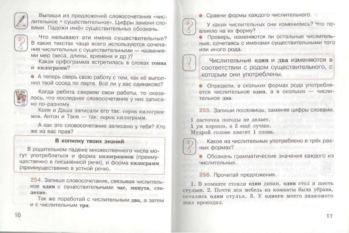 тимченко 3 гдз язык русский класс