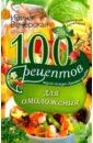 100 рецептов для омоложения, Вечерская Ирина