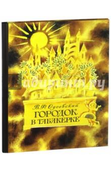Купить Городок в табакерке, Издательский дом Мещерякова, Сказки отечественных писателей