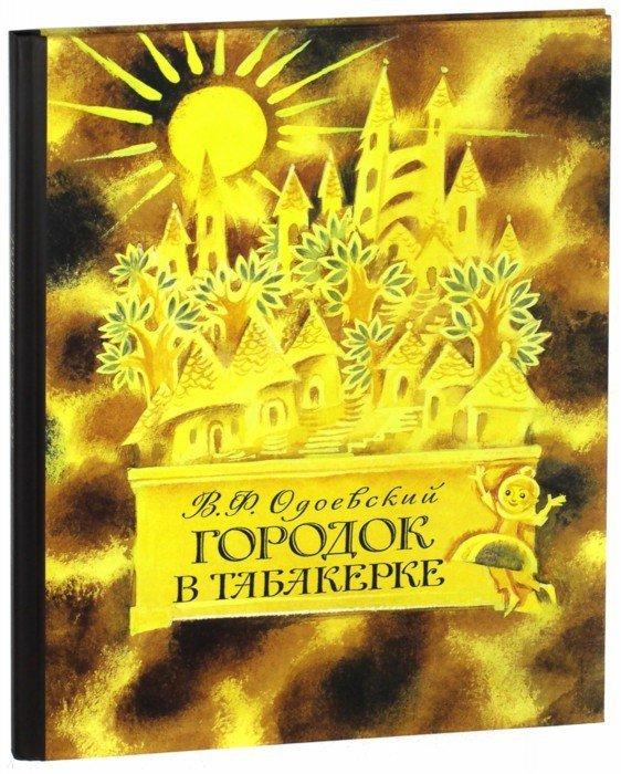 Иллюстрация 1 из 23 для Городок в табакерке - Владимир Одоевский | Лабиринт - книги. Источник: Лабиринт