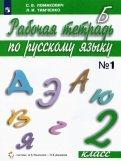 Русский язык. 2 класс. Рабочая тетрадь. В 2-х частях. Часть 1. ФГОС