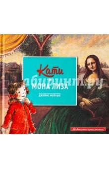 Кати и Мона Лиза жизнь и творчество льва квитко